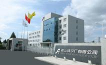 上海锅炉厂焊接采购部