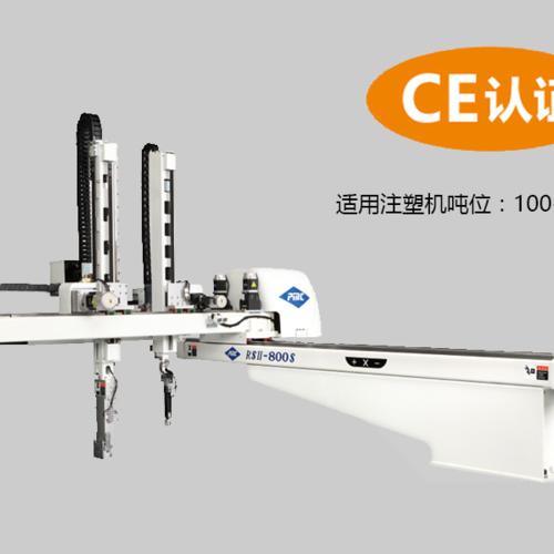 三轴五轴伺服双节机械手RSII-800(S)