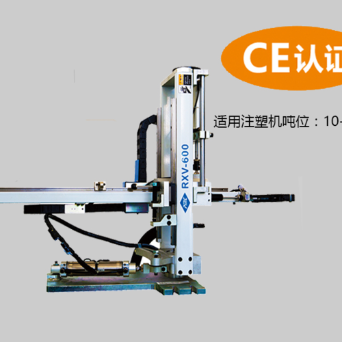 RXV系列立式注塑机专用小型侧入市机械手