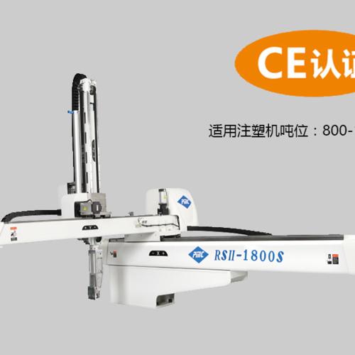 三轴五轴伺服双节机械手RSII-1800(S)