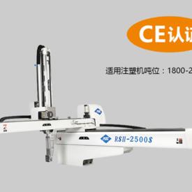 三轴五轴伺服双节机械手RSII-2500(S)