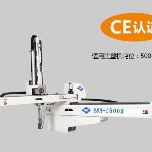 三轴五轴伺服双节机械手RSII-1600(S)