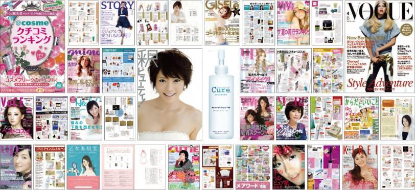 Cure產品與眾不同的魅力及消費者們對Cure不可思議的超好評價。