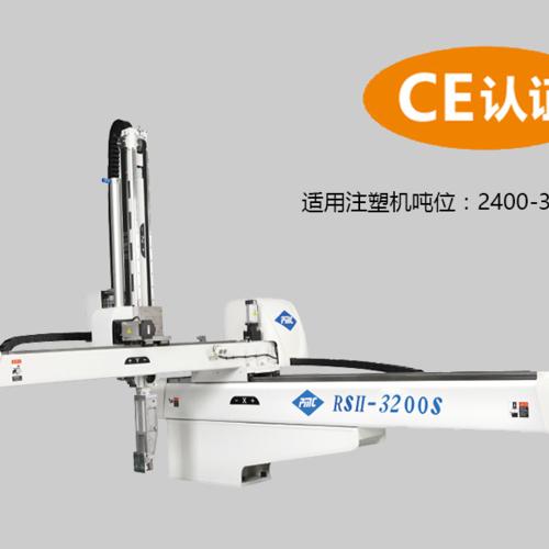 三轴五轴伺服双节机械手RSII-3200(S)