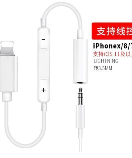 适用 苹果7耳机转接头 iPhoneX 8 7plus音频转接线lightning可线控转换器 Lightning 转3.5MM