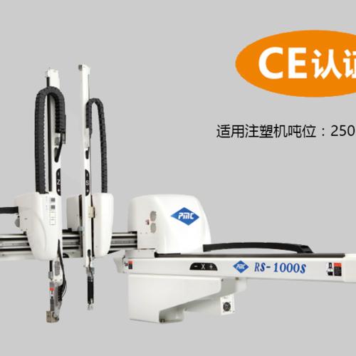 三轴五轴伺服机械手RS-1000(S)