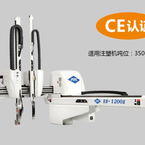 三轴五轴伺服机械手RS-1200(S)