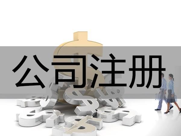 松江注册公司——松江注册公司流程