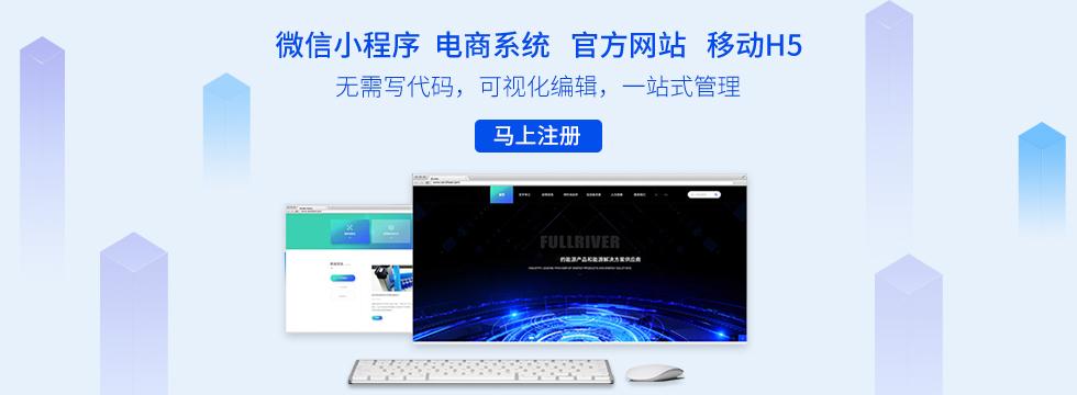 閔行網站建設,閔行微信小程序開發