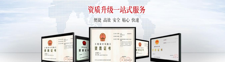 上海工程资质代办