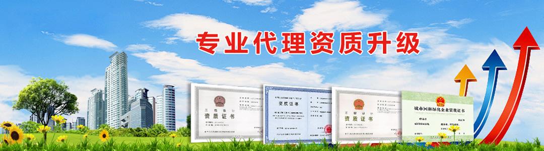 上海建筑施工资质代办