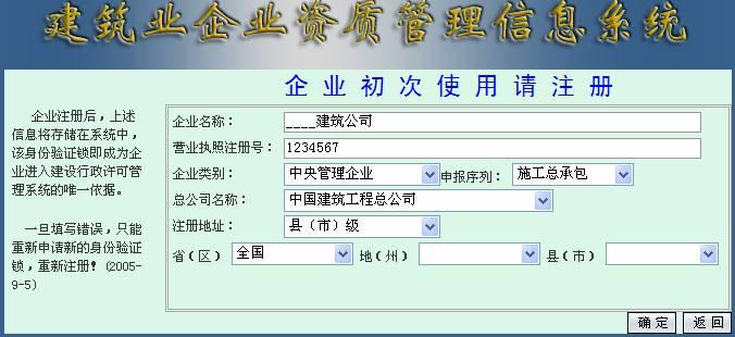 上海建筑业企业资质管理系统