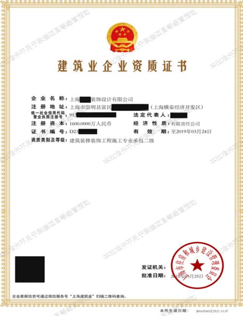 装修装饰一体化新宝6娱乐手机版下载证书过期,换证成功