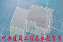 建筑业企业资质首次申请