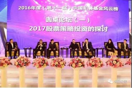 百家争鸣秀风采,精英云集话投资——第十一届中国私募基金风云榜颁奖盛典隆重举行