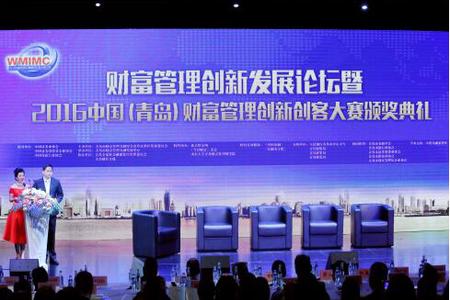 2016中国(青岛)财富管理创新发展论坛**收官(附名单)