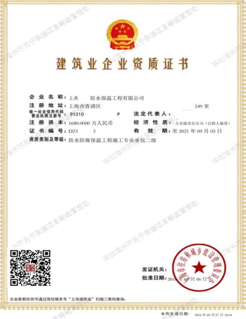 防水防腐保温工程专业承包二级新宝6娱乐手机版下载