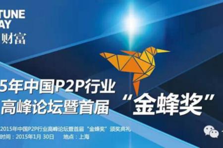 """2015年中国P2P行业高峰论坛暨首届""""金蜂奖""""颁奖盛典"""