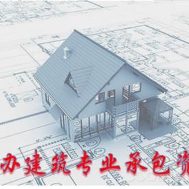 建筑业企业资质升级申请