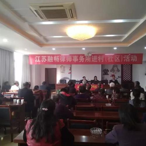 """江苏融畅律师事务所在春江魏村举行""""律师进社区""""活动"""