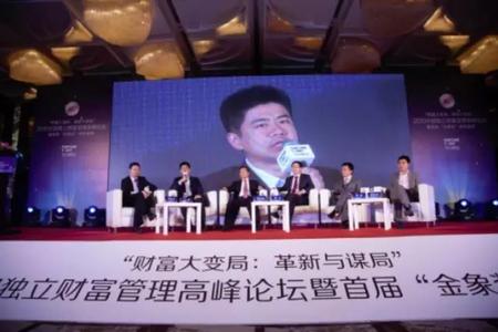 十五位独立财富公司高层及著名专家学者论道中国经济趋势和财富行业发展治理