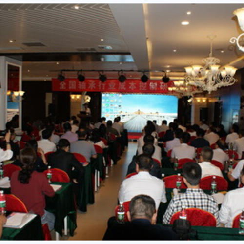 全国轴承行业成本控制研讨会在济南召开