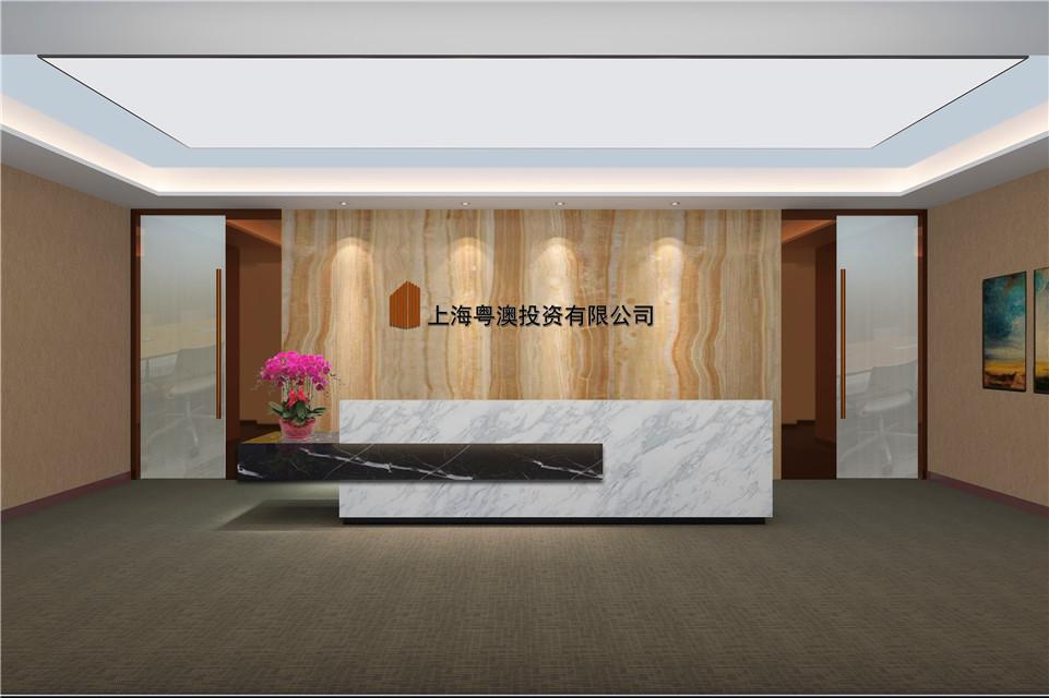 上海粤澳投资有限公司