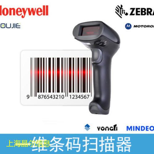 霍尼韦尔一维二维扫描器1200G/1900GSR/1902GSR