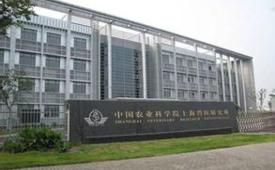中国农科院上海兽医研究所