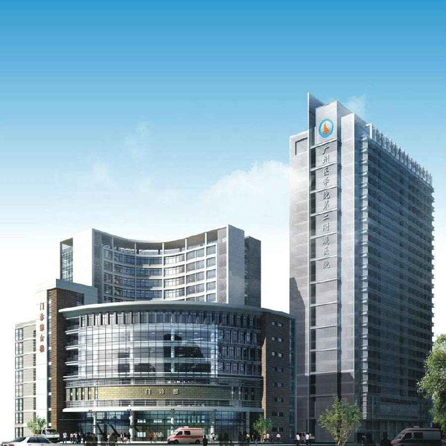 广州医科大学第二附属医院