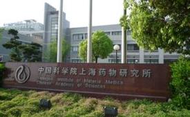 中科院上海药物研究所