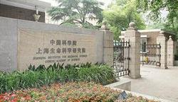 中科院上海生化细胞所