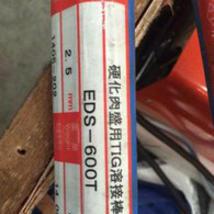 日本小池酸素焊条