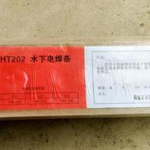 防水焊条,特种焊材