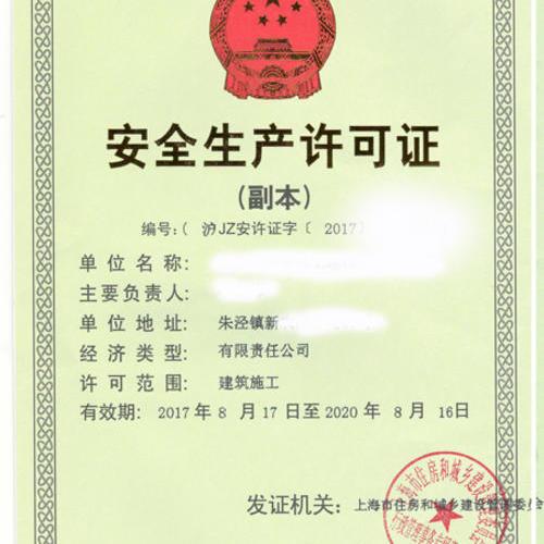 代办安全生产许可证