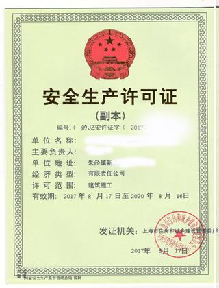 建筑施工安全生产许可证
