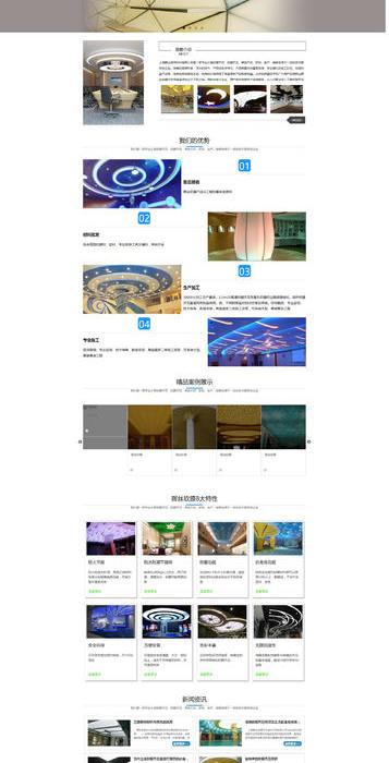 上海晖丝装饰工程有限公司