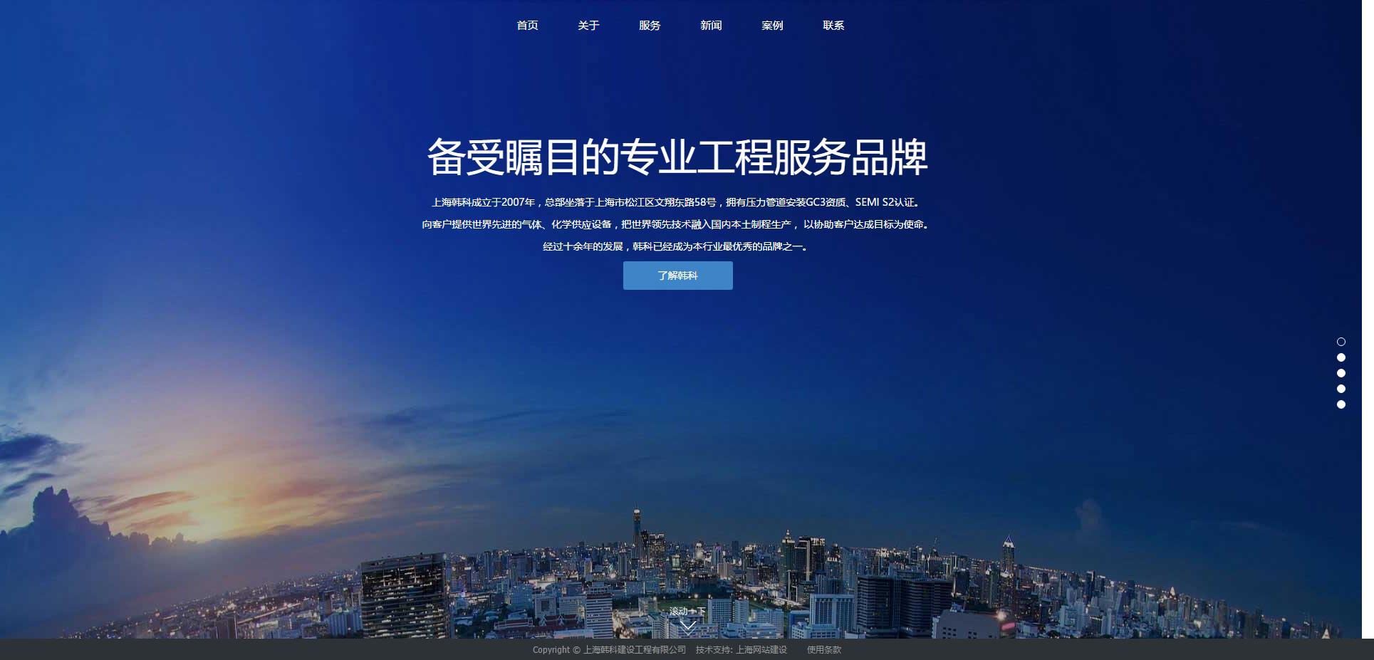 上海韩科建设工程有限公司.png