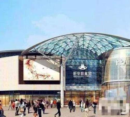 上海新华联购物中心