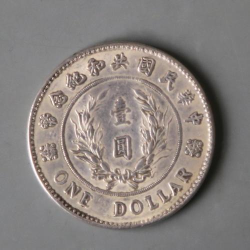 中华民国共和纪念币 壹圆银币