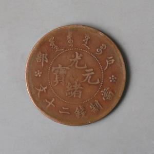 当制钱二十文 光绪元宝铜币