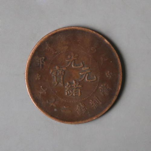 WS1711145-9当制钱二十文 光绪元宝铜币.jpg