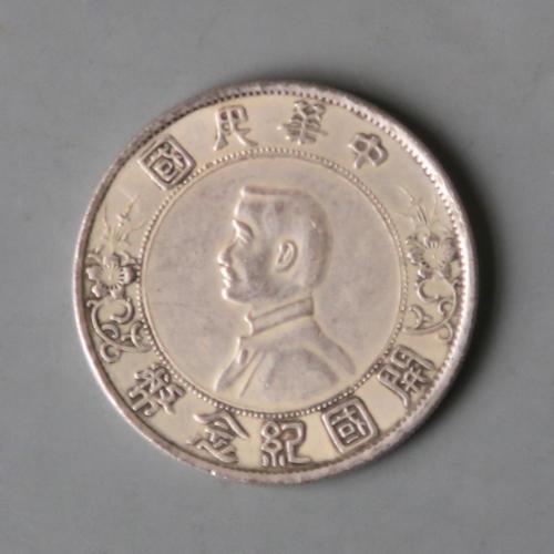中华民国 开国纪念币 壹圆银币