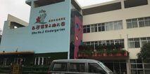 龙泉驿区西河镇第二幼儿园