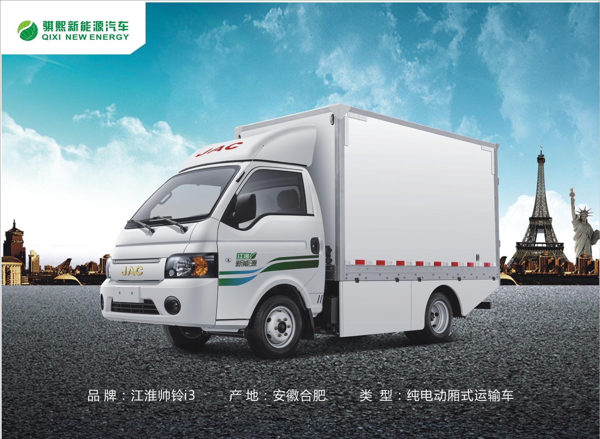 江淮i3 - 正面.jpg