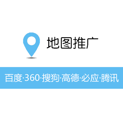 百度地图推广百度地图标记高德地图腾讯地图标记添加地址名称电话