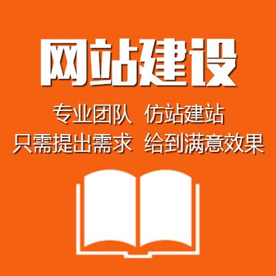 上海本地企业公司定做网站建设开发网页设计仿站源码模板制作