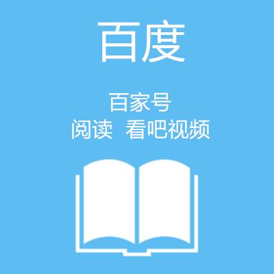 自媒体|今日头条UC腾讯快报企鹅Q公众平台百家搜狐网易一点微博