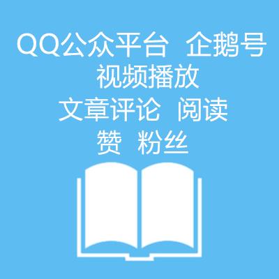 自媒体|UC一点资讯网易搜狐大鱼今日头条新浪看点企鹅QQ百度简书