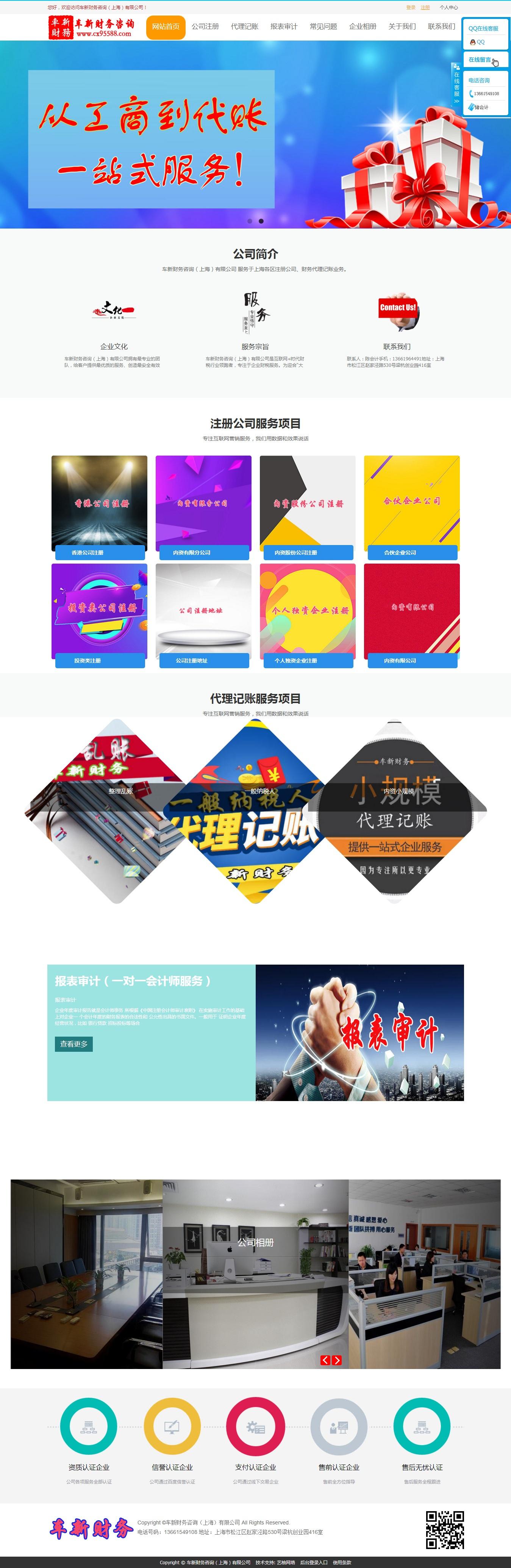 车新财务咨询(上海)有限公司.jpg